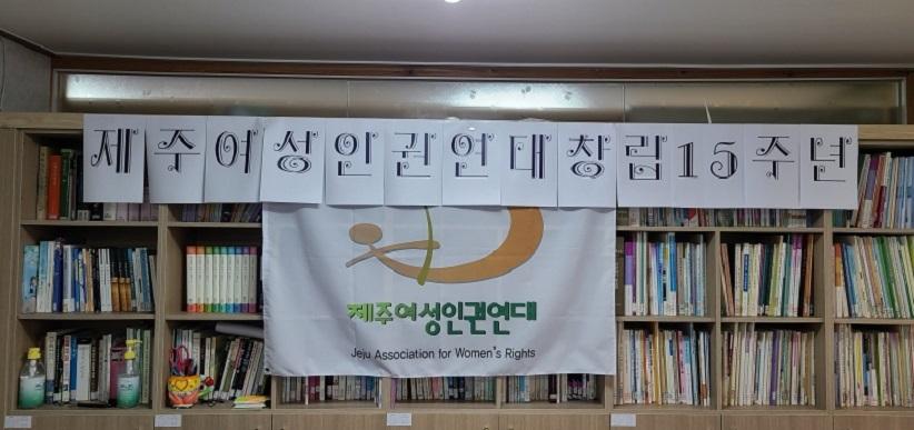 제주여성인권연대 창립 15주년 기념식을 소개합니다^^